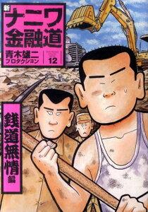 【送料無料】新ナニワ金融道(12(鉄道無情編))