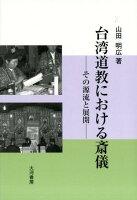 台湾道教における斎儀