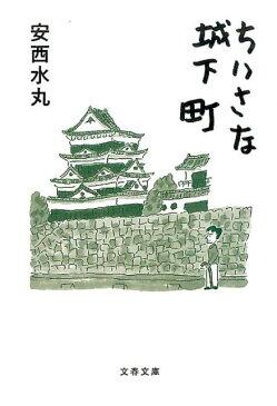 ちいさな城下町 (文春文庫) [ 安西 水丸 ]