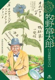 牧野富太郎:日本植物学の父
