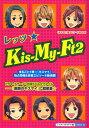 【送料無料】レッツ☆Kis-My-Ft2 [ スタッフキスマイ ]