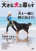 大きな犬と暮らす