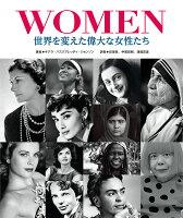 WOMEN 世界を変えた偉大な女性たち