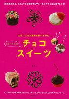 【バーゲン本】【送料無料】ヤミーさんのチョコスイーツ【バーゲンブック】