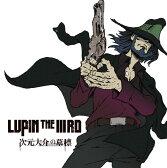 LUPIN THE 3RD 次元大介の墓標 オリジナルサウンドトラック [ ジェイムス下地 ]