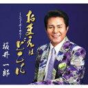 坂井一郎 - 京都のとんぼ