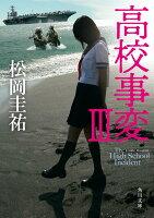高校事変 III(3)