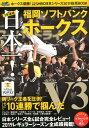 3年連続日本一!福岡ソフトバンクホークス ホークス優勝!プロ