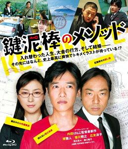【送料無料】鍵泥棒のメソッド【Blu-ray】 [ 堺雅人 ]