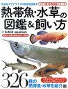 【送料無料】熱帯魚・水草の図鑑&飼い方