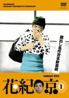 蔵出し名作吉本新喜劇 「花紀京」 1