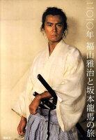 二〇一〇年福山雅治と坂本龍馬の旅