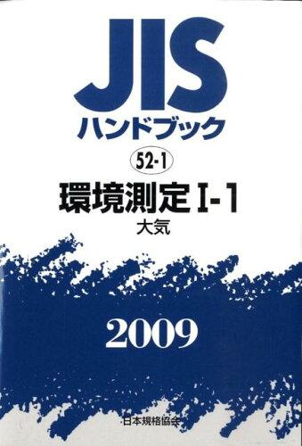 JISハンドブック(環境測定 1-1 2009) [ 日本規格協会 ]