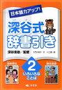 【送料無料】日本語力アップ!深谷式辞書引き(2) [ 大門久美子 ]