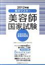 【送料無料】集中マスター美容師国家試験合格対策&模擬問題集(2012年版)