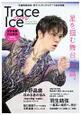 Trace on Ice [ 双葉社 ]