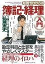 【バーゲン本】知識ゼロからの簿記・経理入門 [ 弘兼 憲史 ...