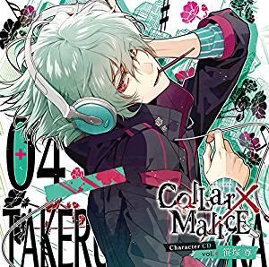 アニメ, アニメソング CollarMalice Character CD vol.4 ()