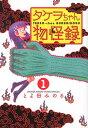 タケヲちゃん物怪録(1) (ゲッサン少年サンデーコミックス) [ とよ田みのる ]