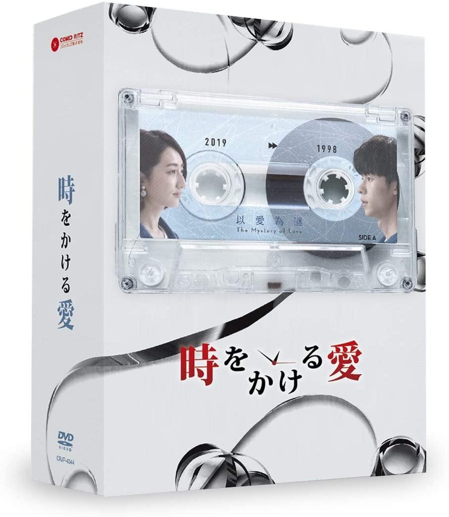 時をかける愛 DVD-BOX二巻セット