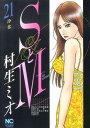 SとM(21) (Nichibun comics) [ 村生ミオ ]