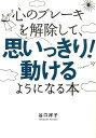 心のブレーキを解除して、思いっきり! 動けるようになる本 (Asuka business & language book) [ 谷口祥子 ]