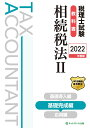 税理士試験教科書相続税法2基礎完成編【2022年度版】 [