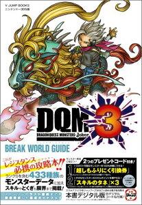 ドラゴンクエストモンスターズジョーカー3 ブレイクワールドガイド [ 〔Vジャンプ編集部〕 ]