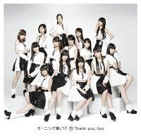 【楽天ブックス限定先着特典】15 Thank you, too (A4クリアファイル付き)