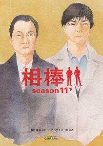 【送料無料】相棒season11(下) [ 碇卯人 ]