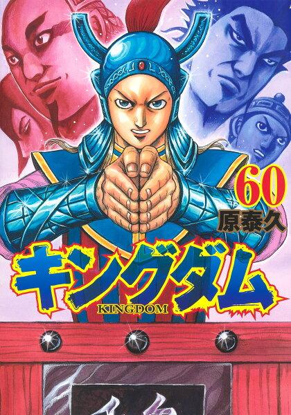 キングダム60(ヤングジャンプコミックス) 原泰久