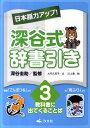 【送料無料】日本語力アップ!深谷式辞書引き(3) [ 大門久美子 ]