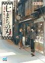 七まちの刃 堺庖丁ものがたり (...