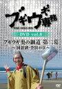 ブギウギ専務DVD vol.8 ブギウギ 奥の細道 第二幕〜洞爺湖・登別の章〜 [ 大地洋輔 ]