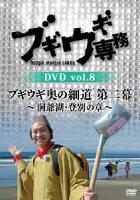 ブギウギ専務DVD vol.8 ブギウギ 奥の細道 第二幕〜洞爺湖・登別の章〜