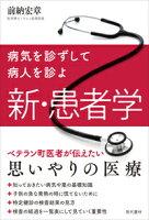 病気を診ずして病人を診よ 新・患者学