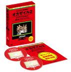 【応募ハガキ付き】めちゃ×2イケてるッ! 赤DVD第2巻 オカザイル2 [ EXILE ]