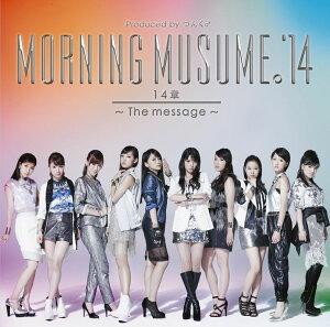 14章〜The message〜 [ モーニング娘。'14 ]