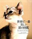 【楽天ブックスならいつでも送料無料】世界で一番美しい猫の図鑑 [ タムシン・ピッケラル ]