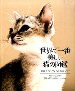 【楽天ブックスならいつでも送料無料】【高額商品】【3倍】世界で一番美しい猫の図鑑 [ タムシ...