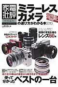【送料無料】ミラーレスカメラの選び方がわかる本(2013)