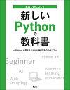 実習で身につく!新しいPythonの教科書 ~Pythonの基本スキルから機械学習の初歩まで~ [ 境 祐司 ]