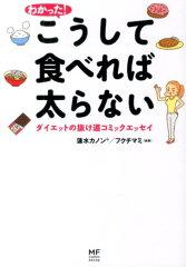 【楽天ブックスならいつでも送料無料】【KADOKAWA3倍】わかった!こうして食べれば太らない [ ...