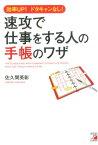 速攻で仕事をする人の手帳のワザ 効率UP!ドタキャンなし! (Asuka business & language book) [ 佐久間英彰 ]