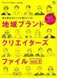 地域ブランドクリエイターズファイル(vol.2) 地域創生のヒントが満ちている! (エイムック Discover Japan_LOCAL)