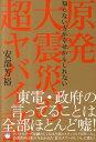 【送料無料】原発大震災の超ヤバイ話