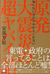 【送料無料】原発大震災の超ヤバイ話 [ あべよしひろ ]