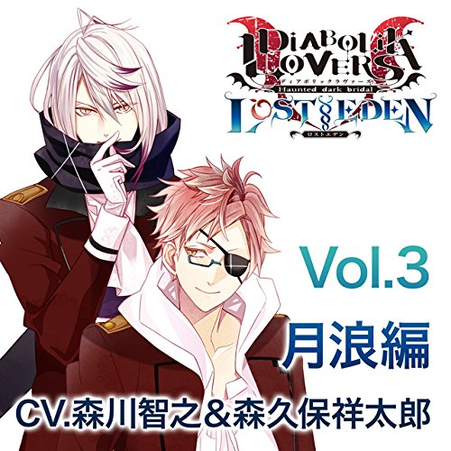 DIABOLIK LOVERS LOST EDEN Vol.3 月浪編画像
