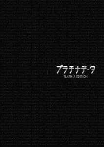 【送料無料】プラチナデータ プラチナ・エディション [ 二宮和也 ]