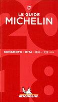 ミシュランガイド熊本・大分(2018特別版)